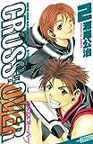 CROSS OVER(2) (週刊少年マガジンコミックス)