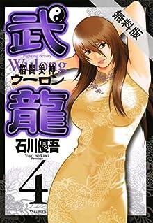 格闘美神 武龍(4)【期間限定 無料お試し版】 (ヤングサンデーコミックス)