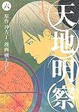 天地明察(6) (アフタヌーンコミックス)