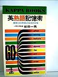 英熟語記憶術 重要5,000熟語の体系的征服 (KAPPA BOOKS)