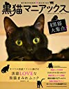 黒猫マニアックス (白夜ムック552)