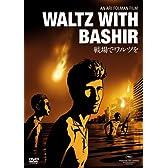 戦場でワルツを 完全版 [DVD]
