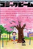 月刊コミックビーム 2011年5月号 [雑誌]