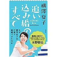 追い込み婚のすべて (JJムック)横澤夏子、 JJ編集部