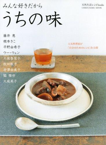 みんな好きだからうちの味—人気料理家が「自分のためのレシピ」を公開 (CHIKYU-MARU MOOK 天然生活レシピbooks)