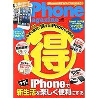 iPhone Magazine (アイフォン・マガジン) Vol.37 2013年 06月号 [雑誌]