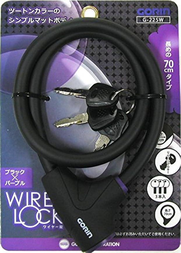 探検カイウス租界GORIN(ゴリン) ツートンカラーワイヤー錠 G-225W 12x700mm ブラック/パープル 02150