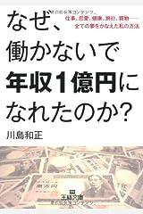 なぜ、働かないで年収1億円になれたのか?: 仕事、恋愛、健康、旅行、買物……全ての夢をかなえた私の方法 (王様文庫) 文庫