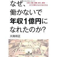なぜ、働かないで年収1億円になれたのか?: 仕事、恋愛、健康、旅行、買物……全ての夢をかなえた私の方法 (王様文庫)