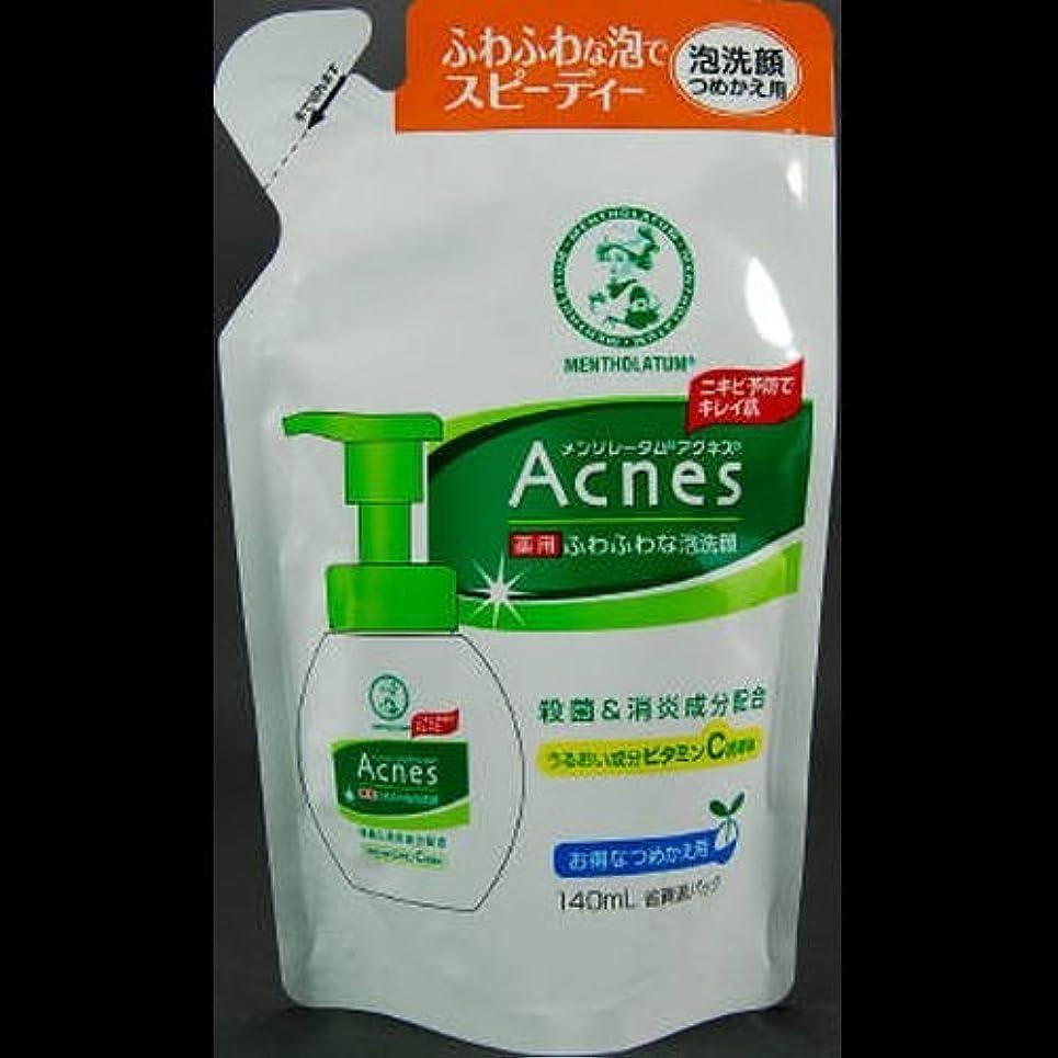 カニ掘る一【まとめ買い】アクネス 薬用ふわふわ泡洗顔 つめかえ用 140mL ×2セット