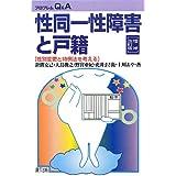性同一性障害と戸籍[増補改訂版] (プロブレムQ&A)