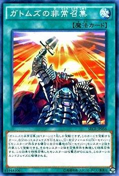 遊戯王/第9期/3弾/SECE-JP056 ガトムズの非常召集