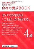 語彙・読解力検定公式テキスト 合格力養成BOOK 4級