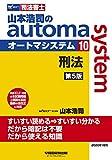 司法書士 山本浩司のautoma system (10) 刑法 第5版 (W(WASEDA)セミナー 司法書士)