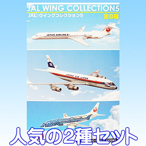 JALウイングコレクション5 飛行機 日本航空 模型 グッズ ダグラス DC-8 Douglas 食玩 エフトイズ(人気の2種セット)