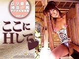 『ここに○して』 ロリ巨乳 持田茜写真集 Vol.2