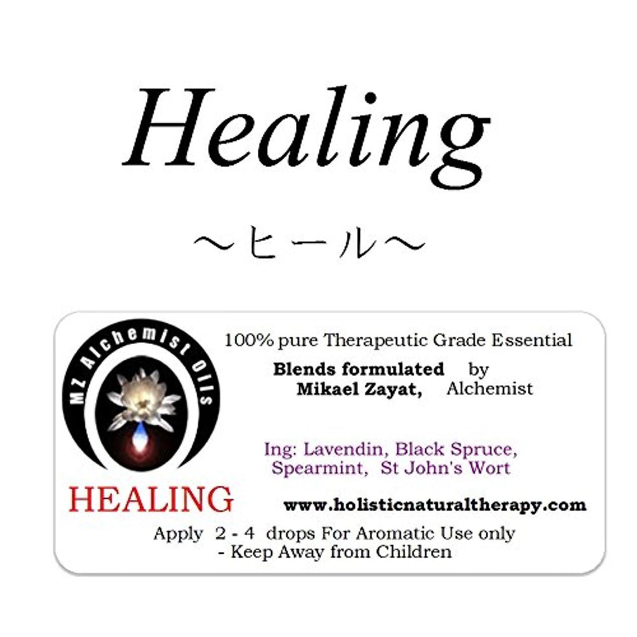 歩くフォークバリケードミカエル?ザヤットアルケミストオイル セラピストグレードアロマオイル Healing-ヒール - 4ml