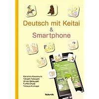 携帯&スマホでドイツ語