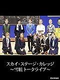 スカイ・ステージ・カレッジ〜雪組 トークライブ〜