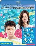 匂いを見る少女 BD-BOX2<コンプリート・シンプルBD-BO...[Blu-ray/ブルーレイ]