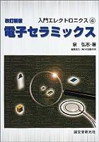 電子セラミックス (入門エレクトロニクス)