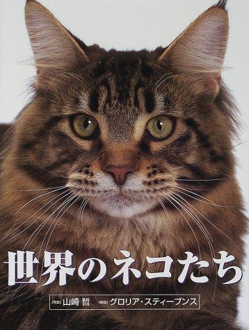 世界のネコたちの詳細を見る