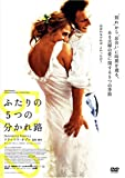 ふたりの5つの分かれ路 [DVD]