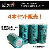 【正規品】UltraFire 充電池 CR123A 3V 800mAh リチウム充電式電池 4本セット【メーカ直仕入保証あり】