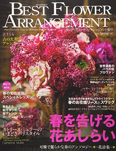 ベストフラワーアレンジメント 2019年 04 月号 [雑誌]