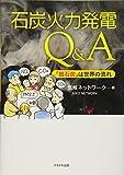 石炭火力発電Q&A 画像