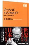 プーチンはアジアをめざす 激変する国際政治 (NHK出版新書) 画像
