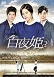 白夜姫 DVD-BOX3[DVD]