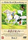 小公子セディ(7) [DVD]