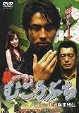 むこうぶち[DVD]