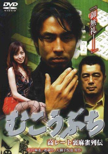 むこうぶち [DVD]