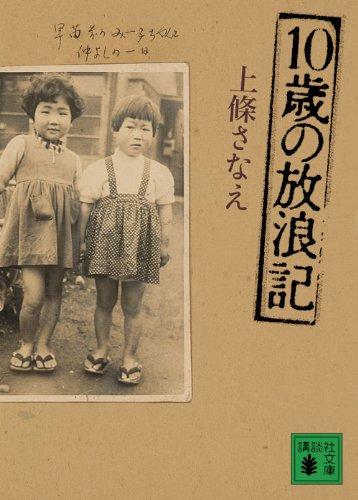 10歳の放浪記 (講談社文庫)の詳細を見る