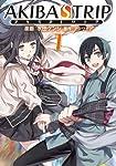 AKIBA'S TRIP 1 (電撃コミックス)