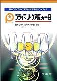 プライマリ・ケア医の一日—日本プライマリ・ケア学会基本研修ハンドブック
