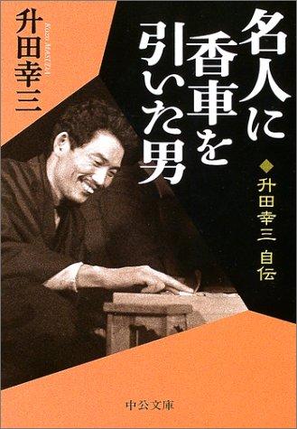 名人に香車を引いた男―升田幸三自伝 (中公文庫)の詳細を見る