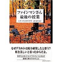 ファインマンさん 最後の授業 レナード ムロディナウ (著), 安平 文子(訳)