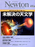 未解決の天文学―科学者もまだ答えを知らない (NEWTONムック)
