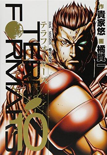 テラフォーマーズ 10 (ヤングジャンプコミックス)の詳細を見る