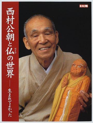 西村公朝と仏の世界―生まれてよかった (別冊太陽)の詳細を見る