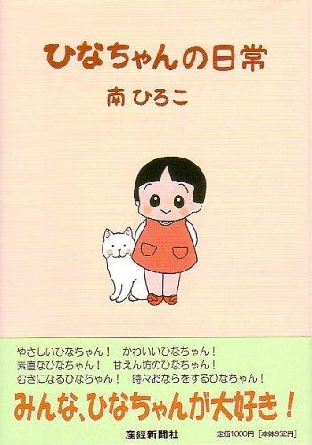 ひなちゃんの日常 (1)