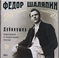Feodor Shaliapin / Fedor Shalyapin. Narodnye i tjuremnye pesni