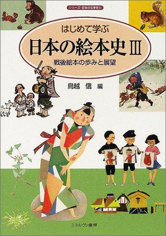 はじめて学ぶ日本の絵本史〈3〉戦後絵本の歩みと展望 (シリーズ・日本の文学史)の詳細を見る