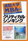 通勤大学MBA〈3〉クリティカルシンキング (通勤大学文庫)