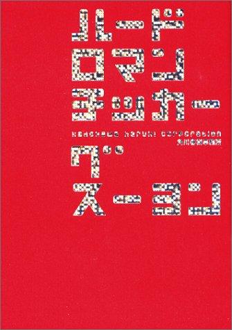 ハードロマンチッカー (ハルキ文庫)