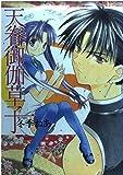 天眷御伽草子 1 (ガンガンWINGコミックス)