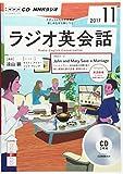 NHK CD ラジオ ラジオ英会話 2017年11月号 (語学CD)